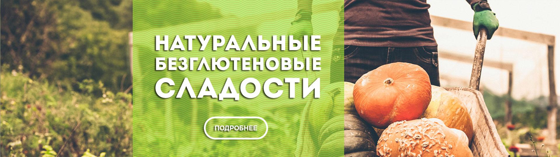 Натуральные сладости купить Киев Украина, интернет магазин. Буча, Ирпень, Гостомель